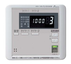 【最安値挑戦中!最大25倍】ガス給湯器 部材 パーパス FHR-18 専用温水温度リモコン (2心)1系統用 [◎]