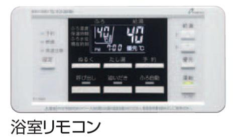 【最安値挑戦中!最大34倍】ガス給湯器 部材 パーパス【FC-N660】660シリーズ 浴室リモコン シンプルタイプ 呼び出し機能付 [◎]