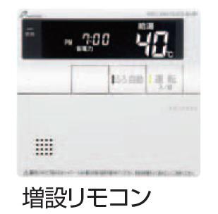 【最安値挑戦中!最大25倍】ガス給湯器 部材 パーパス【MC-H700L】700シリーズ 台所リモコン 標準タイプ 呼び出し機能付 [◎]