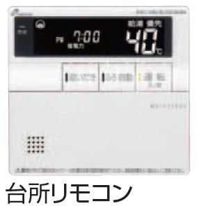 【最安値挑戦中!最大25倍】ガス給湯器 部材 パーパス【MC-H710EL】700シリーズ 台所リモコン 標準タイプ 呼び出し機能 エコ運転ボタン付 [◎]