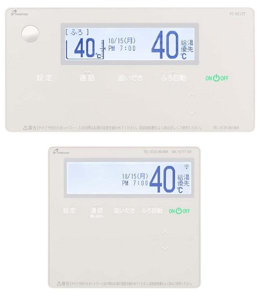 【最安値挑戦中!最大25倍】ガス給湯器 リモコン パーパス TC-921ZT-WID セットリモコン 900シリーズ 高級タイプ インターホン付・無線LAN対応・センサー付・三か国語対応 [◎]