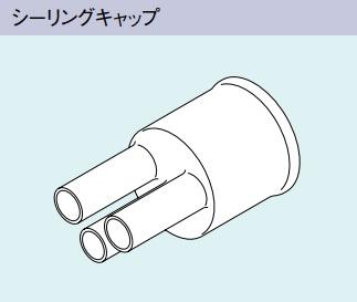 【最安値挑戦中!最大23倍】ガス給湯器 部材 リンナイ Iシーリングキャップ 10AS7A シーリングキャップ [≦]