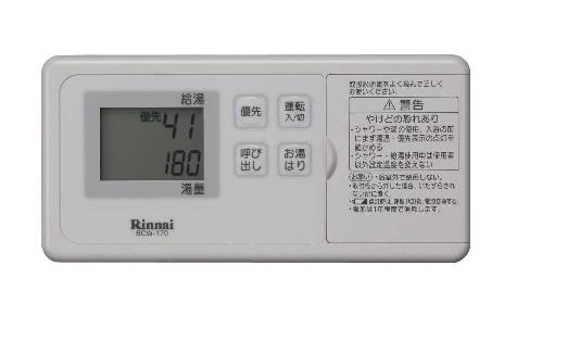 【最安値挑戦中!最大25倍】給湯器リモコン リンナイ BCW-170 浴室リモコン [■]