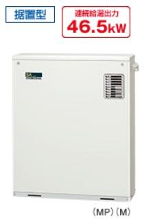 【最安値挑戦中!最大24倍】石油給湯器 コロナ UKB-SA470FMX(MP) 屋外設置型 前面排気 インターホンリモコン付 [♪■]