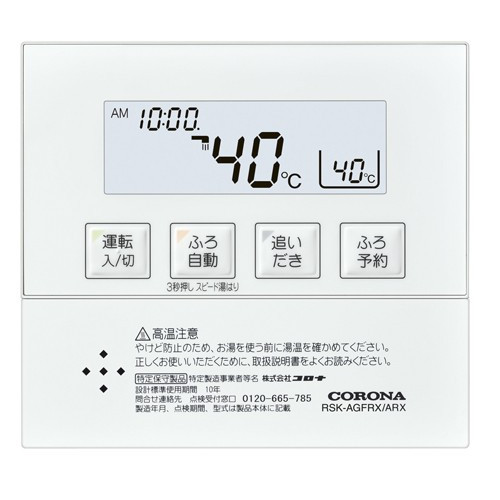 【最安値挑戦中!最大24倍】石油給湯器部材 コロナ RSK-SA470AMX 増設リモコン [■]