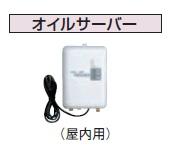 【最安値挑戦中!最大23倍】石油給湯器関連部材 コロナ OS-9K オイルサーバー [■]
