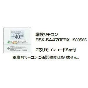 【最安値挑戦中!最大23倍】石油給湯器部材 コロナ RSK-SA470FRX 増設リモコン [■]