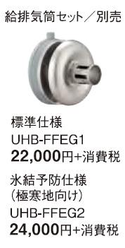 【最安値挑戦中!最大24倍】温水ルームヒーター コロナ UHB-FFEG2 給排気筒セット(極寒地向け) 氷結予防仕様 [♪■]