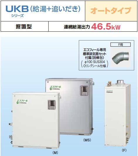 【最安値挑戦中!最大24倍】石油給湯器 コロナ UKB-EF470ARX5-S(MS) 屋外設置型 前面排気 ボイスリモコン付[♪■]