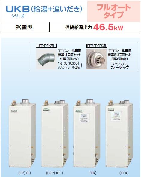 【最安値挑戦中!最大23倍】石油給湯器 コロナ UKB-EF470FRX5-S(FP)+専用排気筒セット 屋内設置型 強制排気 インターホンリモコン付[♪■]
