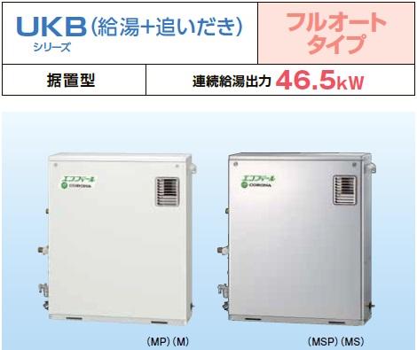 【最安値挑戦中!最大24倍】石油給湯器 コロナ UKB-EF470FRX5-S(MS) 屋外設置型 前面排気 ボイスリモコン付[♪■]