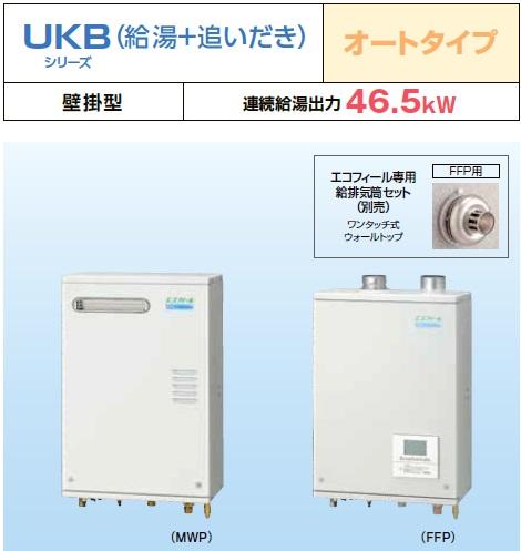 【最安値挑戦中!最大23倍】石油給湯器 コロナ UKB-EG470ARX-S(MWP) 屋外設置型 前面排気 インターホンリモコン付[♪■]