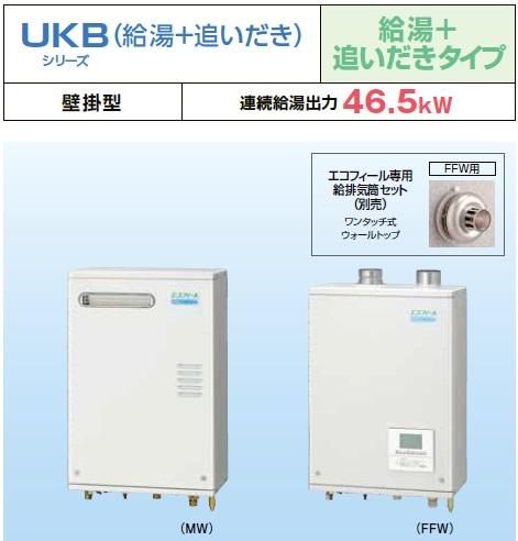 【最安値挑戦中!最大23倍】石油給湯器 コロナ UKB-EG470RX-S(MW) 屋外設置型 前面排気 ボイスリモコン付[♪■]