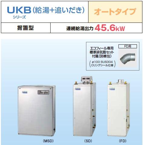 【最安値挑戦中!最大23倍】石油給湯器 コロナ UKB-NE460AP-S(SD)+UIB-NS1 屋外設置型 無煙突 インターホンリモコン付[♪■]