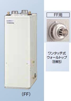 【最安値挑戦中!最大23倍】石油給湯器 コロナ UKB-NX460AR(FF)+標準給排気筒セット(ウォールトップ) 屋内設置型 強制給排気 ボイスリモコン付[♪∀■]