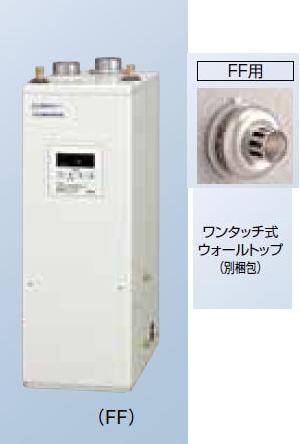 【最安値挑戦中!最大23倍】石油給湯器 コロナ UKB-NX460R(FF)+標準給排気筒セット(ウォールトップ) 屋内設置型 強制給排気 シンプルリモコン付[♪∀■]