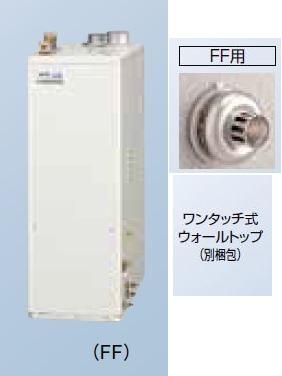 【最安値挑戦中!最大24倍】石油給湯器 コロナ UKB-SA470ARX(FF)+標準給排気筒セット(ウォールトップ) 屋内設置型 強制給排気 ボイスリモコン付[♪∀■]