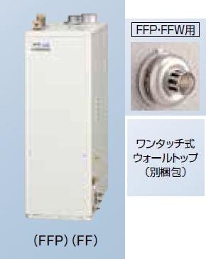 【最安値挑戦中!最大24倍】石油給湯器 コロナ UKB-SA470FRX(FFP)+標準給排気筒セット(ウォールトップ) 屋内設置型 強制給排気 インターホンリモコン付[♪∀■]