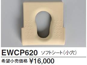 【最安値挑戦中!最大34倍】■ TOTO 水まわり用車いす 【EWCP620】オプション(6輪タイプ用)