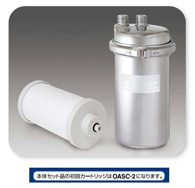 【最安値挑戦中!最大25倍】キッツ OAS2S-UV-1 オアシックス 家庭用I型浄水器 アンダーシンク 流し台下分岐型(専用水栓付) [■]