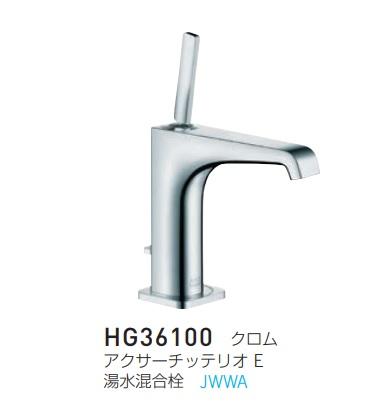 【最安値挑戦中!最大34倍】セラトレーディング HG36100 アクサーチッテリオE 湯水混合栓 クロム [■]