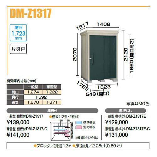 【最安値挑戦中!最大23倍】【関東限定】ダイケン ガーデンハウス DM-Z1317E 中型物置 一般型 棚板なし 間口1,323mm 奥行1,723mm 片引戸 [♪▲]