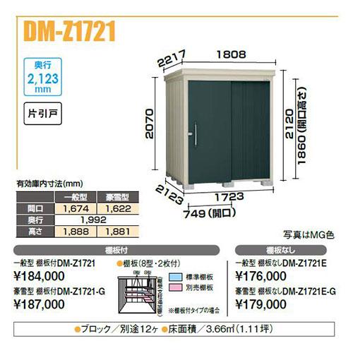 【最安値挑戦中!最大23倍】【関東限定】ダイケン ガーデンハウス DM-Z1721E 中型物置 一般型 棚板なし 間口1,723mm 奥行2,123mm 片引戸 [♪▲]