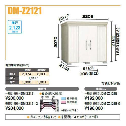 【最安値挑戦中!最大23倍】【関東限定】ダイケン ガーデンハウス DM-Z2121E-G 中型物置 豪雪型 棚板なし 間口2,123mm 奥行2,123mm [♪▲]