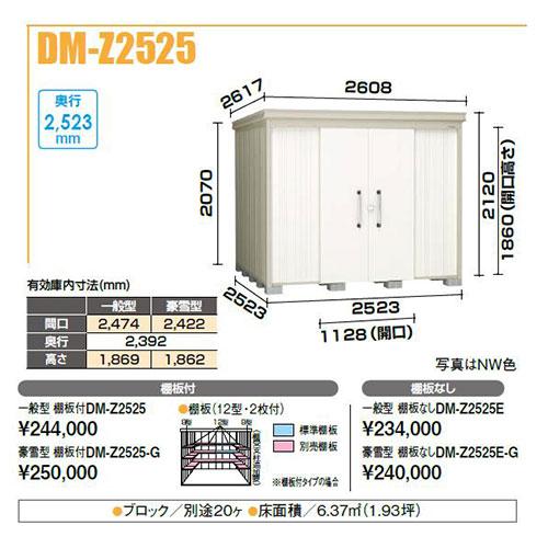 【最安値挑戦中!最大23倍】【関東限定】ダイケン ガーデンハウス DM-Z2525E 中型物置 一般型 棚板なし 間口2,523mm 奥行2,523mm [♪▲]