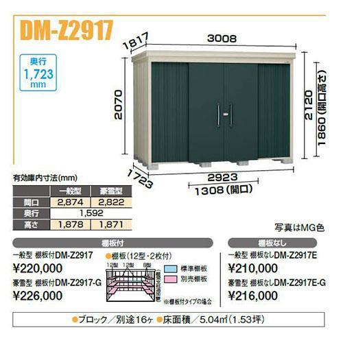 【最安値挑戦中!最大23倍】【関東限定】ダイケン ガーデンハウス DM-Z2917E 中型物置 一般型 棚板なし 間口2,923mm 奥行1,723mm [♪▲]