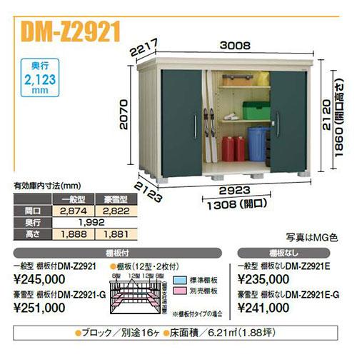 【最安値挑戦中!最大23倍】【関東限定】ダイケン ガーデンハウス DM-Z2921E-G 中型物置 豪雪型 棚板なし 間口2,923mm 奥行2,123mm [♪▲]