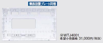 【最安値挑戦中!最大25倍】電設資材 パナソニック WTJ4001 マルチメディアポートALL用ボックスセット