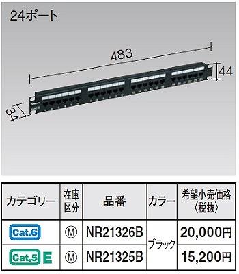 【最安値挑戦中!最大33倍】 電設資材 パナソニック NR21326B ぐっとすシリーズモジュラ型パッチパネル(110タイプ)(CAT6)(24ポート ブラック) [∽]