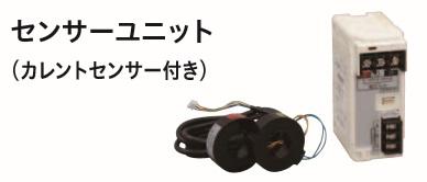 【最安値挑戦中!最大24倍】田淵電機 EEM-W2N1C センサーユニット (カレントセンサー付き) 単相パワコン対応 [♪▲【店販】]