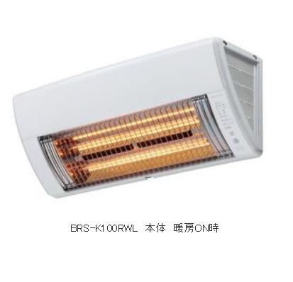 【最安値挑戦中!最大25倍】マックス BRS-K100RWL 遠赤外線暖房機 壁掛型暖房機 カーボンヒータータイプ [■]