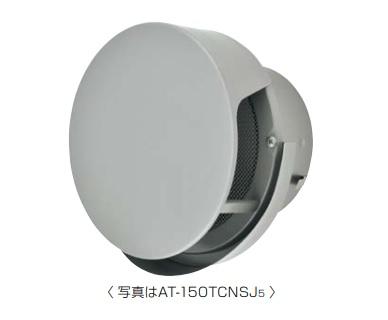 【最安値挑戦中!最大24倍】メルコエアテック AT-125TCNSJ5 丸形防風板付ベントキャップ(覆い付・ワイド水切タイプ) 網 適用パイプφ125 [$$]
