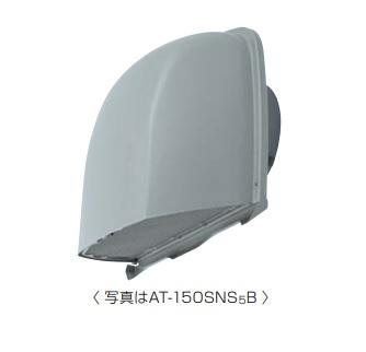 【最安値挑戦中!最大25倍】メルコエアテック AT-200SNS5B 防音形深形フード(不燃・耐湿タイプ・ワイド水切タイプ) 網 適用パイプφ200 [$$]