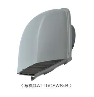 【最安値挑戦中!最大25倍】メルコエアテック AT-200SWS5B 防音形深形フード(不燃・耐湿タイプ・ワイド水切タイプ) 縦ギャラリ・網 適用パイプφ200 [$$]