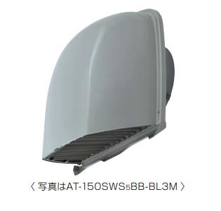 【最安値挑戦中!最大25倍】メルコエアテック AT-150SWS5BB-BL3M 防音形深形フード(不燃・耐湿タイプ・ワイド水切タイプ)BL品 縦ギャラリ・網 3メッシュ 適用パイプφ150 [$$]