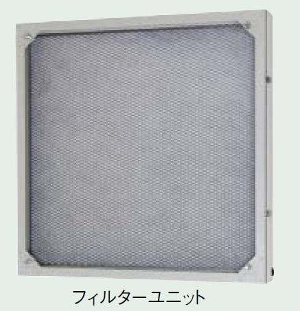 【最安値挑戦中!最大23倍】三菱 有圧換気扇部材 FU-35PSF-C 鋼板製フィルターユニット 防じん用 [$]