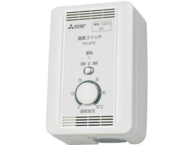 【最安値挑戦中!最大25倍】換気扇部材 三菱 FS-10TE1 制御システム部材 湿度スイッチ(露出形) [$]