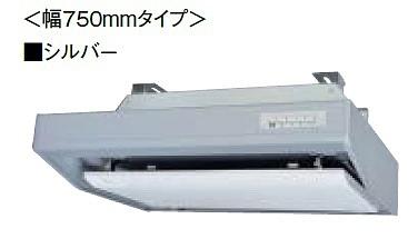 【最安値挑戦中!最大34倍】レンジフードファン 三菱 V-754SHL2-R-S 本体 フラットフード型 幅750mm シルバー BLIV型相当 右排気 [■]
