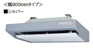 【最安値挑戦中!最大34倍】レンジフードファン 三菱 V-904SHL2-L-S 本体 フラットフード型 幅900mm シルバー BLIV型相当 左排気 [■]