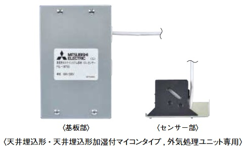 【最安値挑戦中!最大23倍】換気扇部材 三菱 PGL-100TGS CO2センサー 業務用ロスナイ システム部材 [$]↑