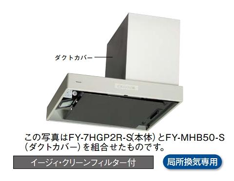 パナソニック 換気扇 レンジフード 【FY-7HGP2L-S】 サイドフード/アイレベルレンジフード75cm幅・左設置用 整流板捕集方式 [◇]