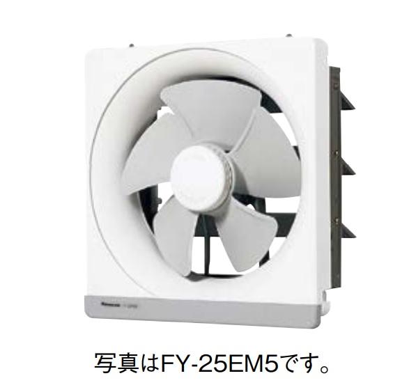 全品対象 最安値挑戦中 最大25倍のチャンス fy-20em5 最大25倍 パナソニック FY-20EM5 換気扇 遠隔操作式 電気式シャッター 20cm 市販 金属製 羽根径 おすすめ 排気 台所用 一般換気扇