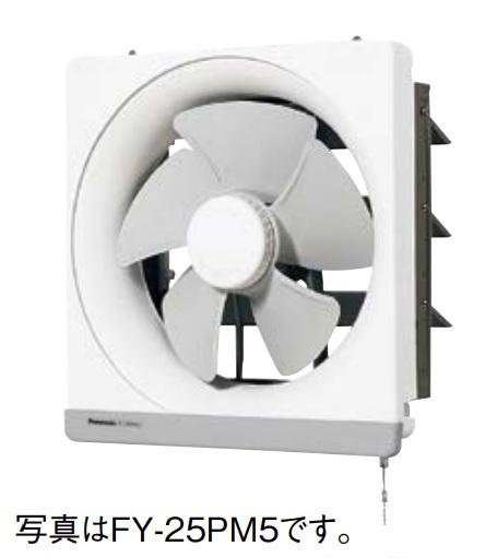 【最安値挑戦中!最大25倍】換気扇 パナソニック FY-20PM5 一般換気扇 金属製換気扇 排気 連動式シャッター [◇]