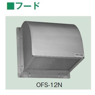 【最安値挑戦中!最大33倍】テラル OFS-12 フード ステンレス製 網無 適用圧力扇羽根径30cm 板厚0.8mm 圧力扇オプション [♪◇]