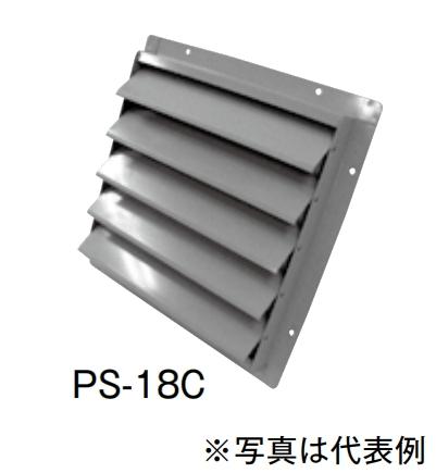 【最安値挑戦中!最大34倍】テラル PS-14C 風圧式シャッター 鋼板製 適用圧力扇羽根径35cmブレード4枚 圧力扇オプション [♪◇]