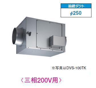 【最安値挑戦中!最大23倍】換気扇 東芝 DVS-150TK ストレートダクトファン 静音形三相200V [■]